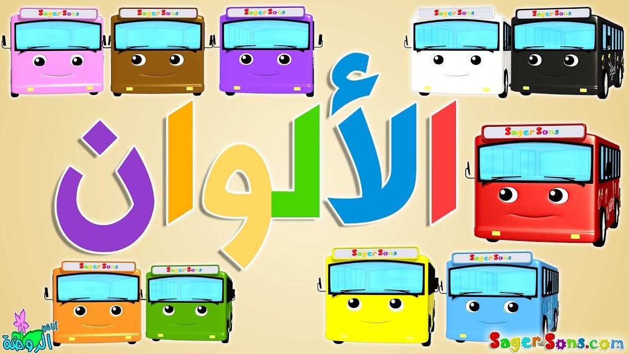 Pin By Ayeina Islamic Lifestyle And On Arabic Cartoons For Kids No Music Ayeina Board Islamic Cartoon Cartoon Kids Cartoon