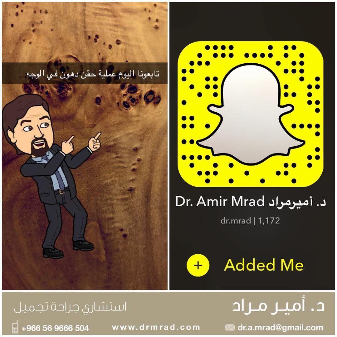 تابعونا على سناب تشات عمليات تجميل حقن الدهون جراحة تجميل الرياض السعودية Snapchat Screenshot Playbill Snapchat
