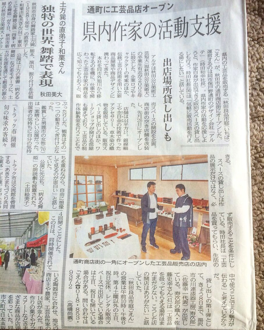 秋田魁新報さんにも掲載をして頂きました