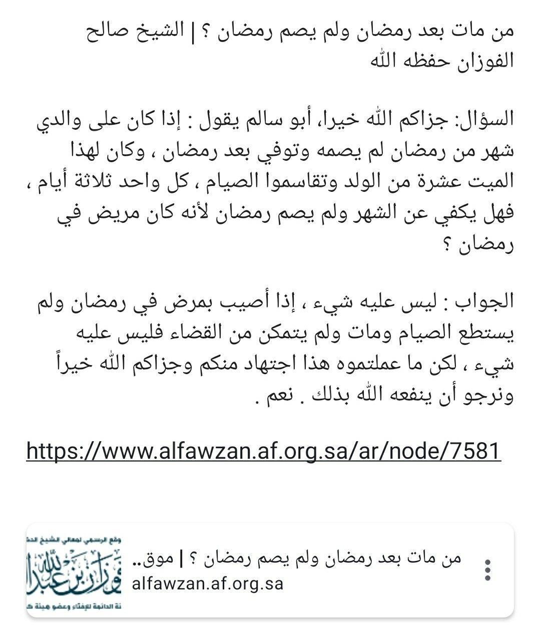 من مات بعد رمضان ولم يصم رمضان الشيخ صالح الفوزان حفظه الله Math Math Equations Biu