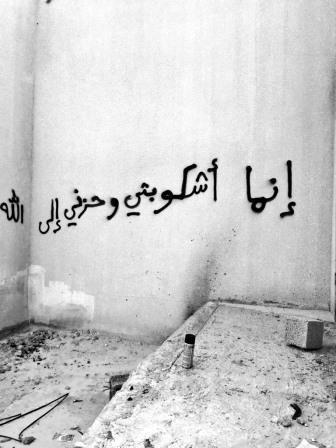 صور عن اشكو حزني الى الله Sowarr Com موقع صور أنت في صورة Wall Text Wall Writing Quotes