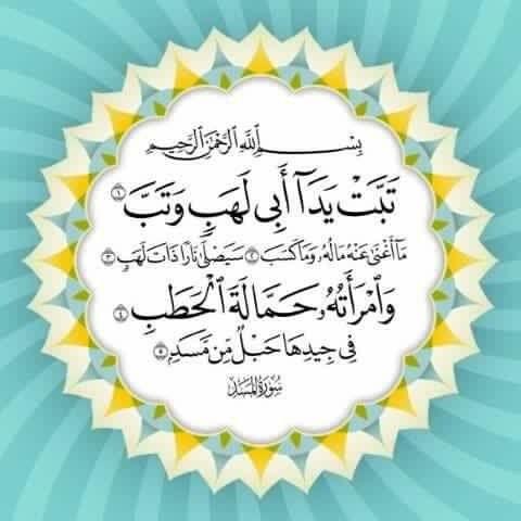سورة المسد Prayer For The Day Islamic Wallpaper Urdu Thoughts