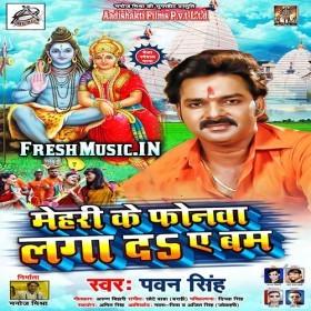 Pawan Singh Song Play Mp3 Song Songs