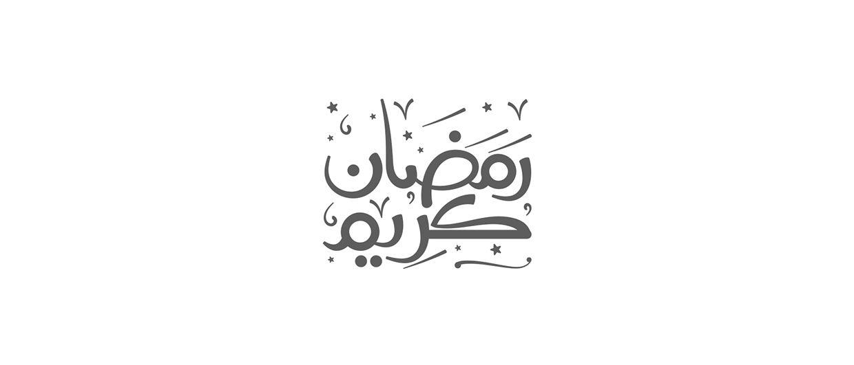 23 Ramadan Kareem Arabic Calligraphy Greeting Card Logos Ramadan Greetings Ramadan Kareem Ramadan