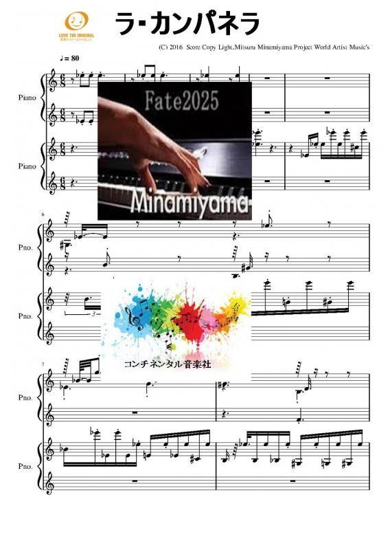 カンパネラ ピアノ