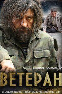 Сериал Ветеран 1 2 3 4 серия 2016 года | Сериалы, Фильмы ...