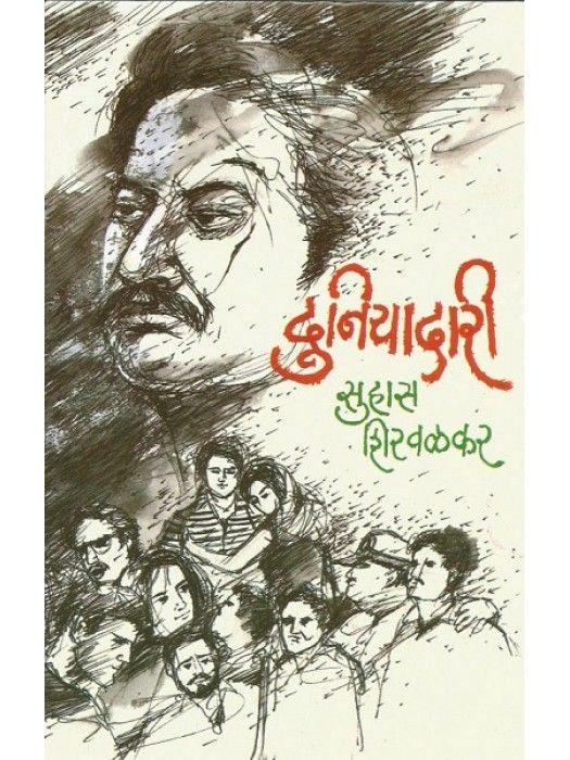 Marathi Novels Pdf