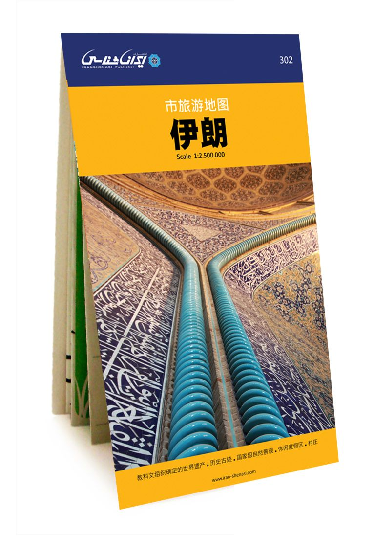 Iranshenasi publishing has been produced the Tourist