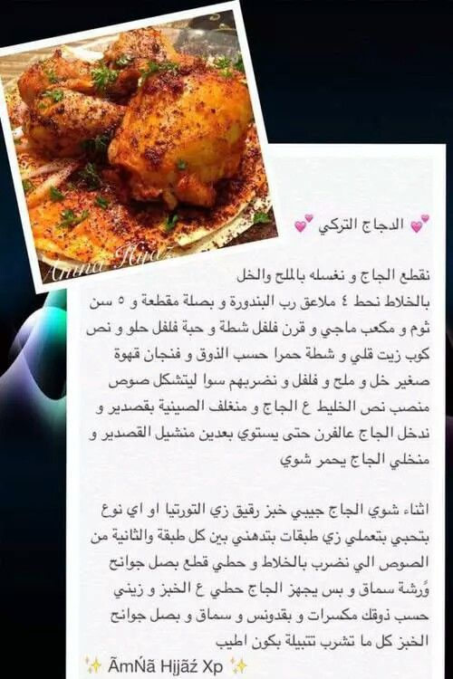 الدجاج التركي Indian Food Recipes Food Receipes Cooking