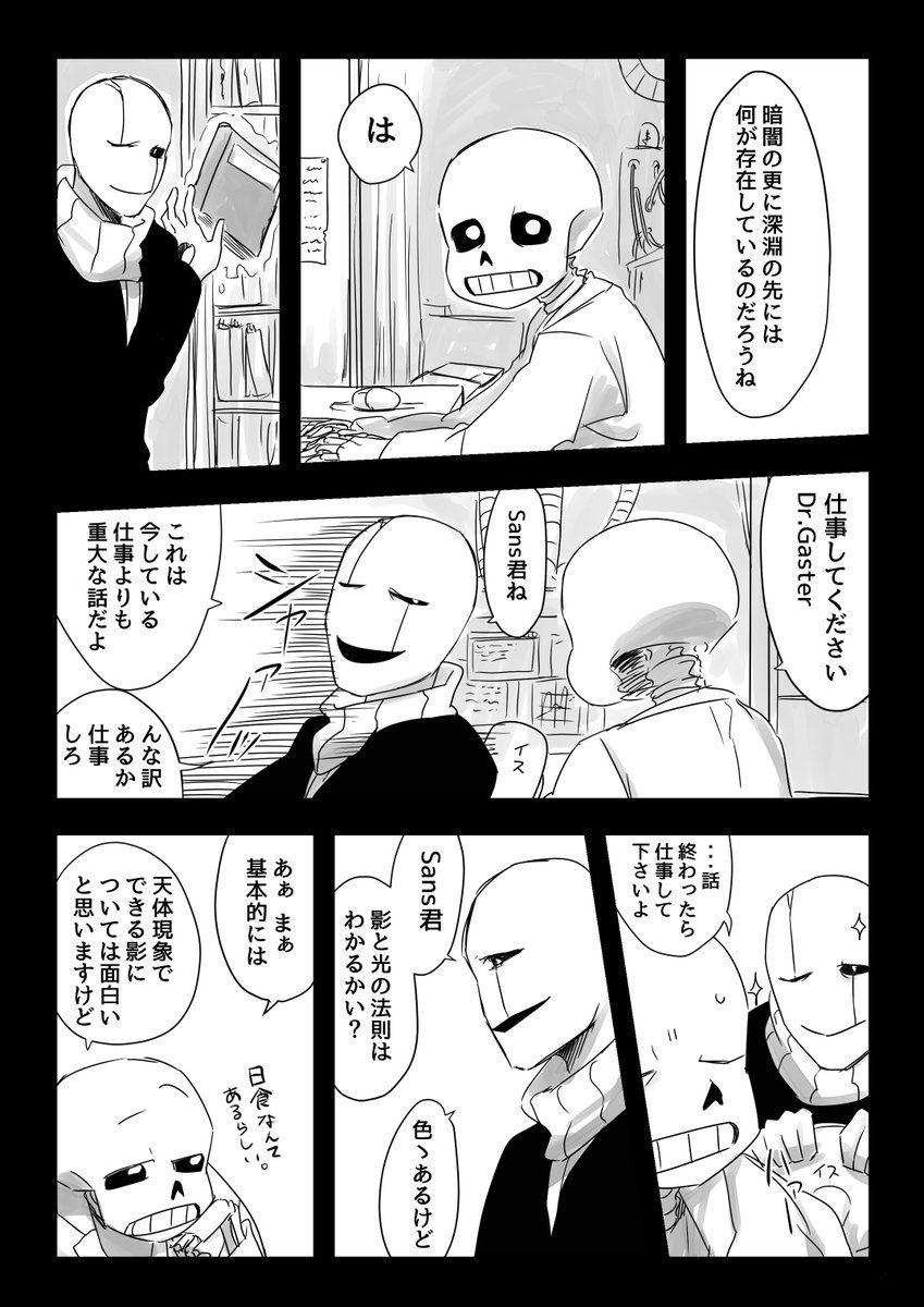 つだこは9 15南1カ06aにいるよ Detteoboketa さんの漫画 69作目