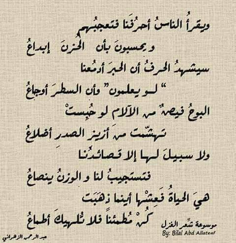 Pin By Gharib Makld On كلمات لها معنى Math Arabic Calligraphy Calligraphy
