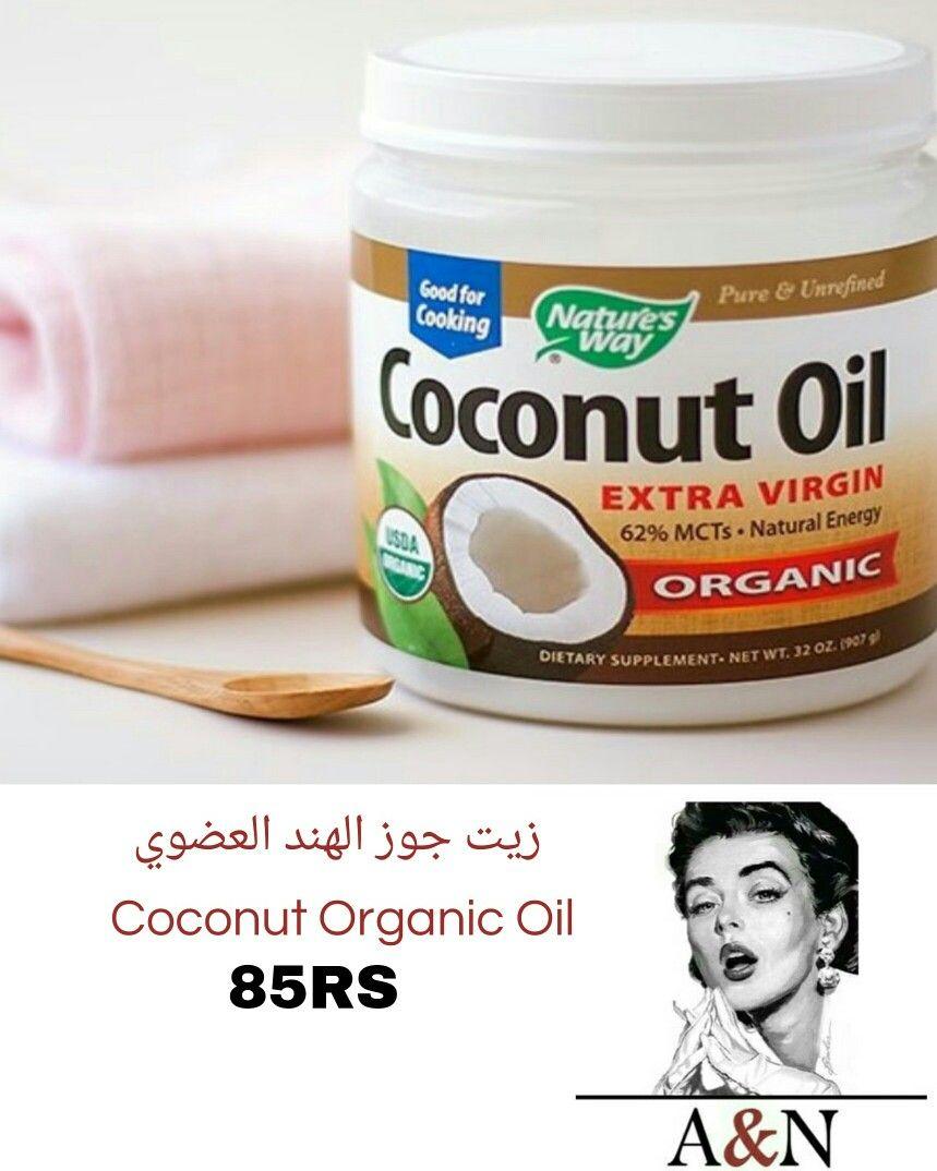 زيت جوز الهند العضوي Organic Oil Coconut Oil Coconut