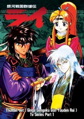 جميع حلقات هزيم الرعد مشاهدة مباشرة اون لاين Old Cartoon Shows Anime Anime Movies