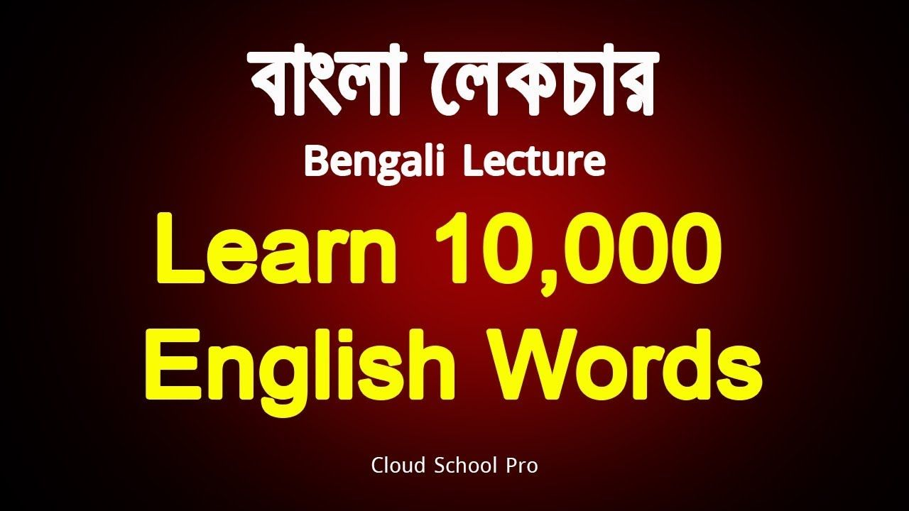 Learn 10,000 English Words Fast বাংলা লেকচার Bengali
