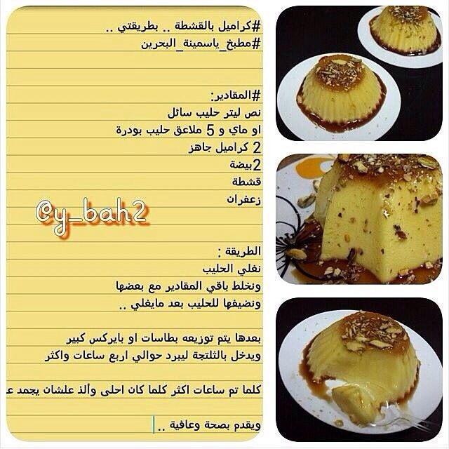 كراميل Cooking Recipes Food Arabic Food