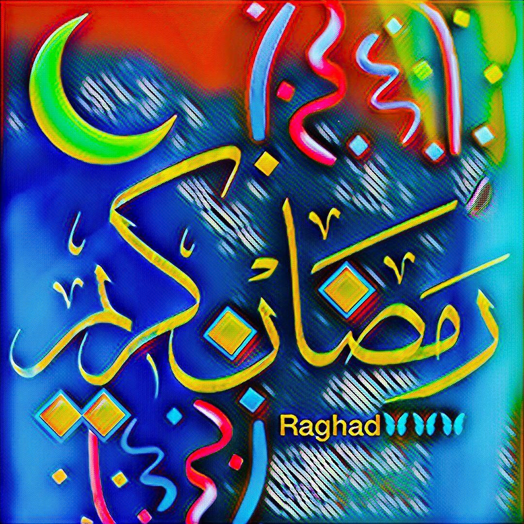 Desertrose اللهم أهل علينا شهر رمضان بالأمن والإيمان والسلامة والإسلام والمسارعة إلى ماتحب وترضى اللهم ألبسنا لباس العافية Neon Signs Ramadan Kareem Ramadan