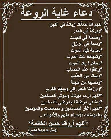 Pin By Sara Derradji On A Acheter Islam Facts Islam Beliefs Islamic Inspirational Quotes