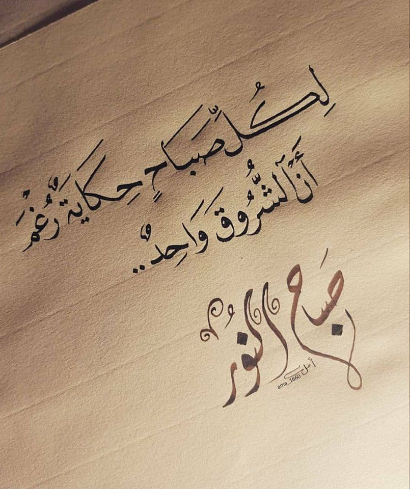 Pin By Mamad Alexi On Words Quotes For Book Lovers Arabic Quotes Beautiful Arabic Words
