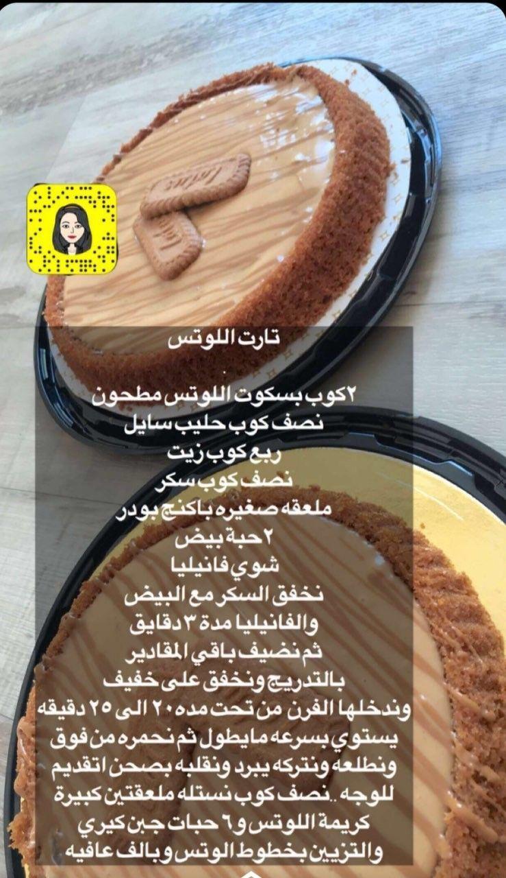 حلى اللوتس In 2021 Yummy Food Dessert Sweet Cooking Sweets Recipes