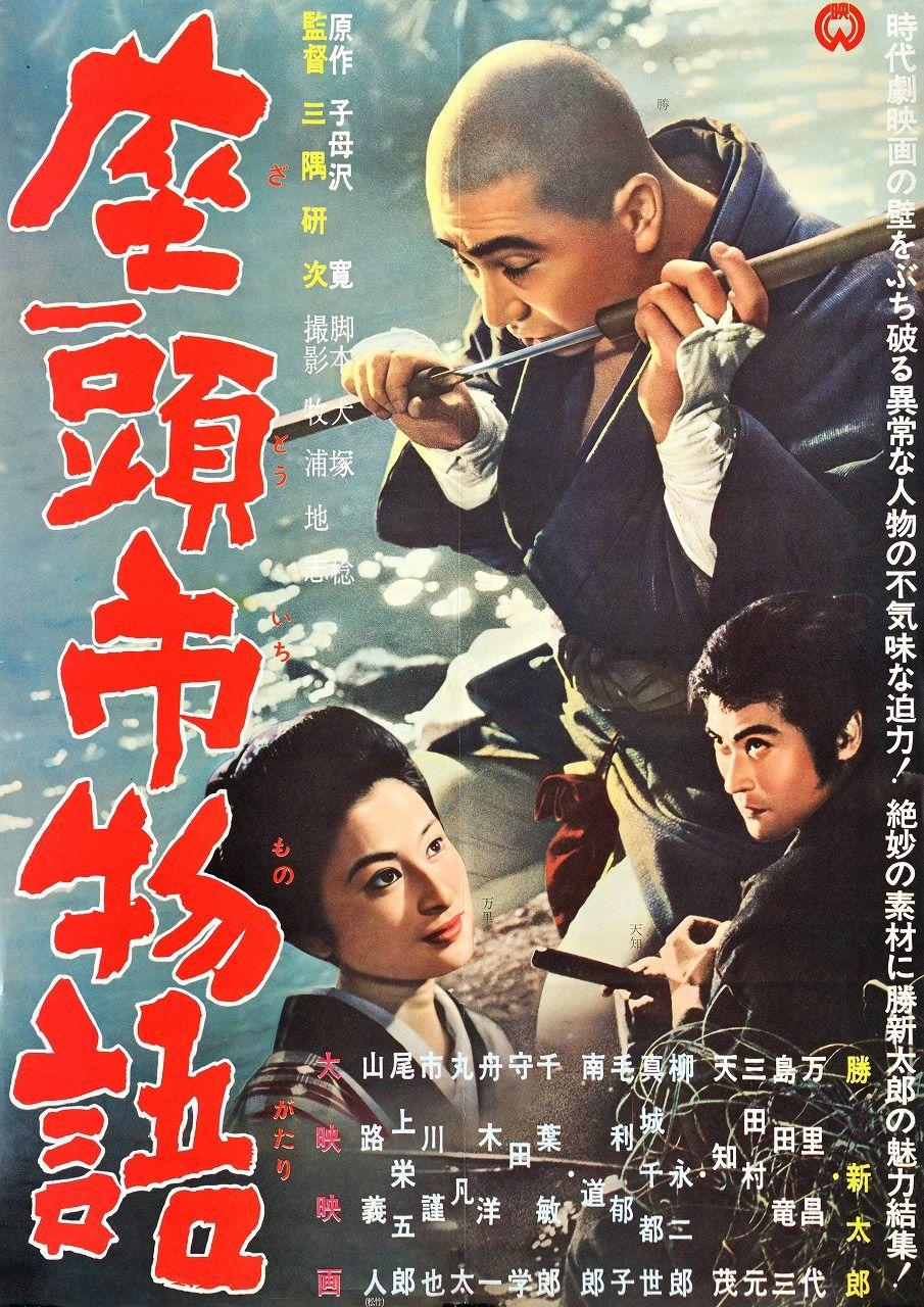 The Tale Of Zatoichi 1962 Peliculas Completas Peliculas Japonesas Peliculas