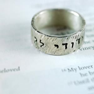 Hebrew Silver Ring I am my Beloved\'s HandStamped by thebeadgirl