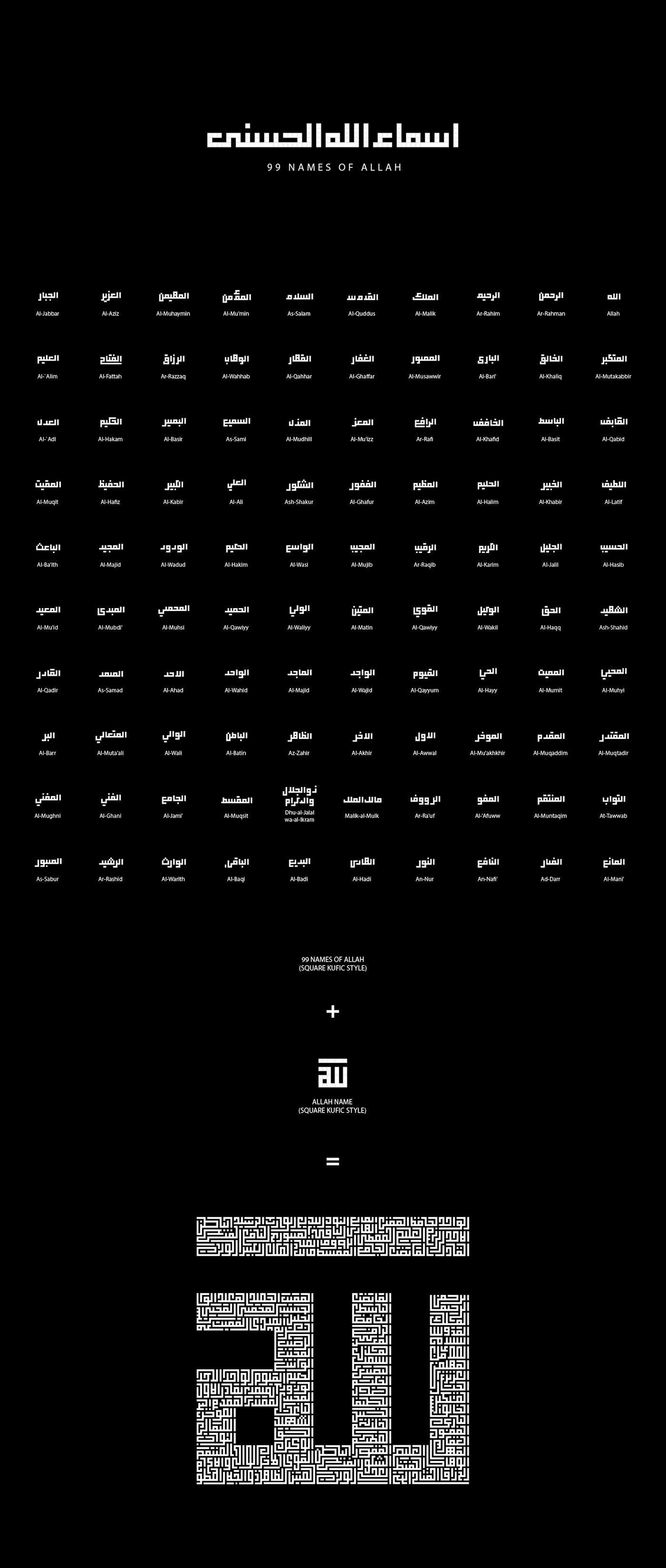 Allah typography created of his 99 names in square kufic