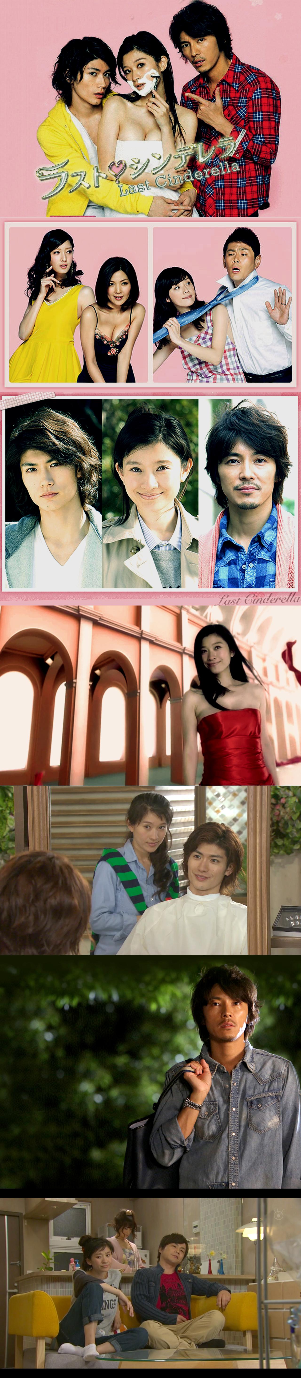 Last♡Cinderella (ラスト♡シンデレラ) - JDrama 2013 - 11 episodes - Shinohara Ryoko / Miura Haruma / Fujiki Naohito