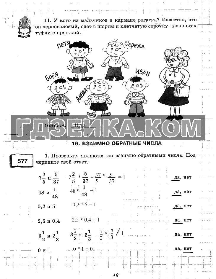 Спиши ру 4 класс математика аргинская ответ на задачу