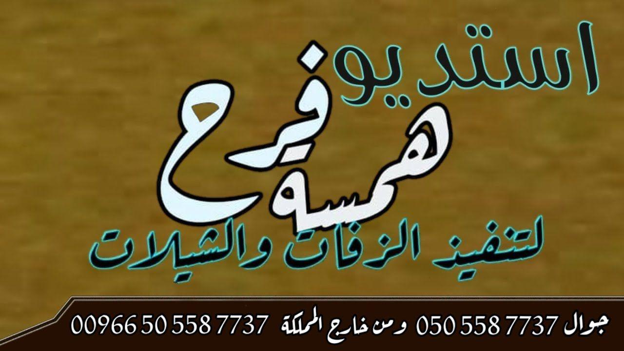شيله مدح ياهلا بام الجما السنافيه باسم ام فيصل فقط لطلب 0505587737 همسه فرح Text Youtube