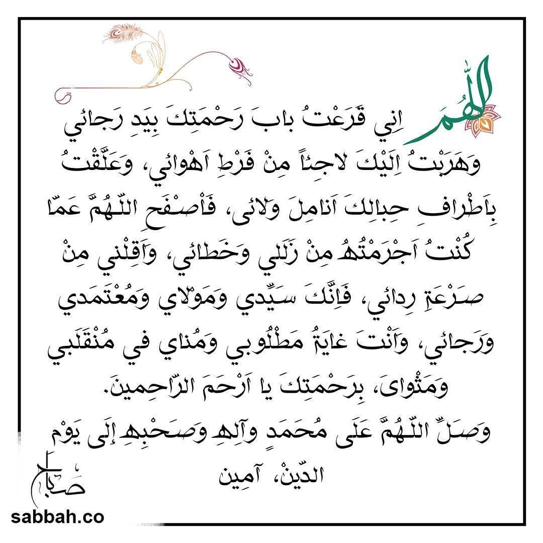 رمضان كريم الـهي قرعت باب رحمتك بيد رجائي وهربت اليك لاجئا من فرط اهوائي وعلقت باطراف حبالك انامل ولائى فاصفح اللـهم عما كنت اجر Islamic Quotes Words Quotes
