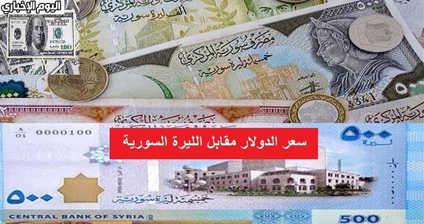 أسعار صرف الدولار و اليورو في سوريا امام الليرة اليوم الخميس 28 11 2019 في المصرف المركزي السوري Dollar Bank Central Bank