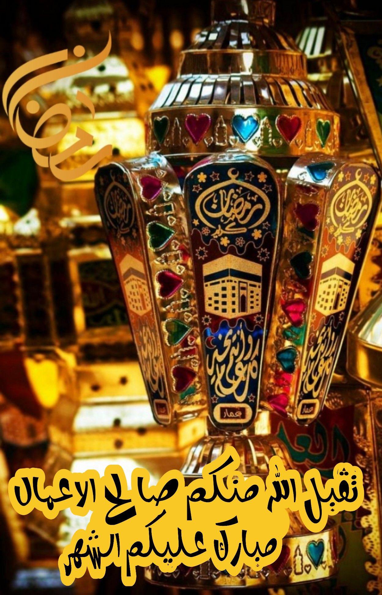 تقبل الله منكم صالح الاعمال مبارك عليكم الشهر رمضان Cool Photos Photo Strange