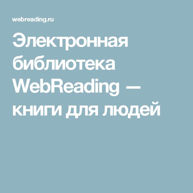 Www webreading ru скачать книги бесплатно