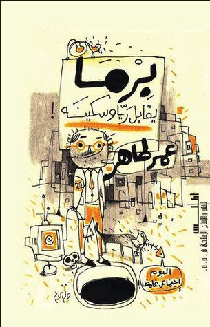 برما يقابل ريا وسكينه Cover Image Goodreads Childrens Stories Book Names Book And Magazine