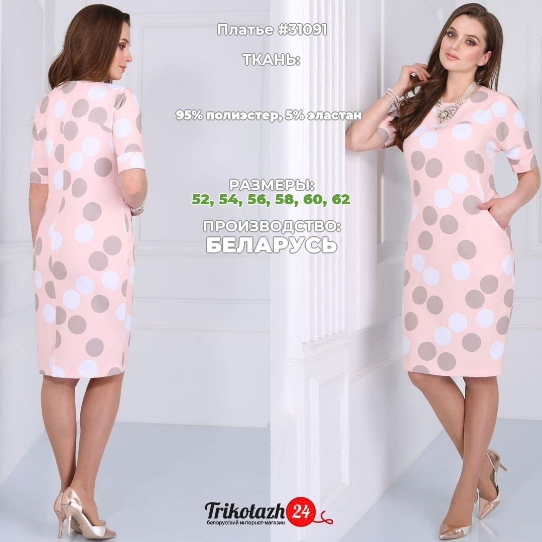 9cbbe1646f14 Платье Матини 31091 пудра 🍅 👇 🍅 matini матини платья платье платья   красивые платья