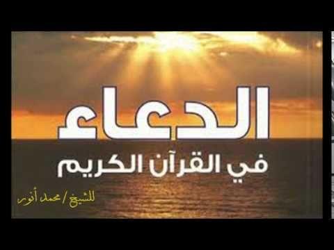 دعاء آيات القرآن للشيخ محمد أنور من صلاة التراويح Places To Visit Visiting Lockscreen Screenshot