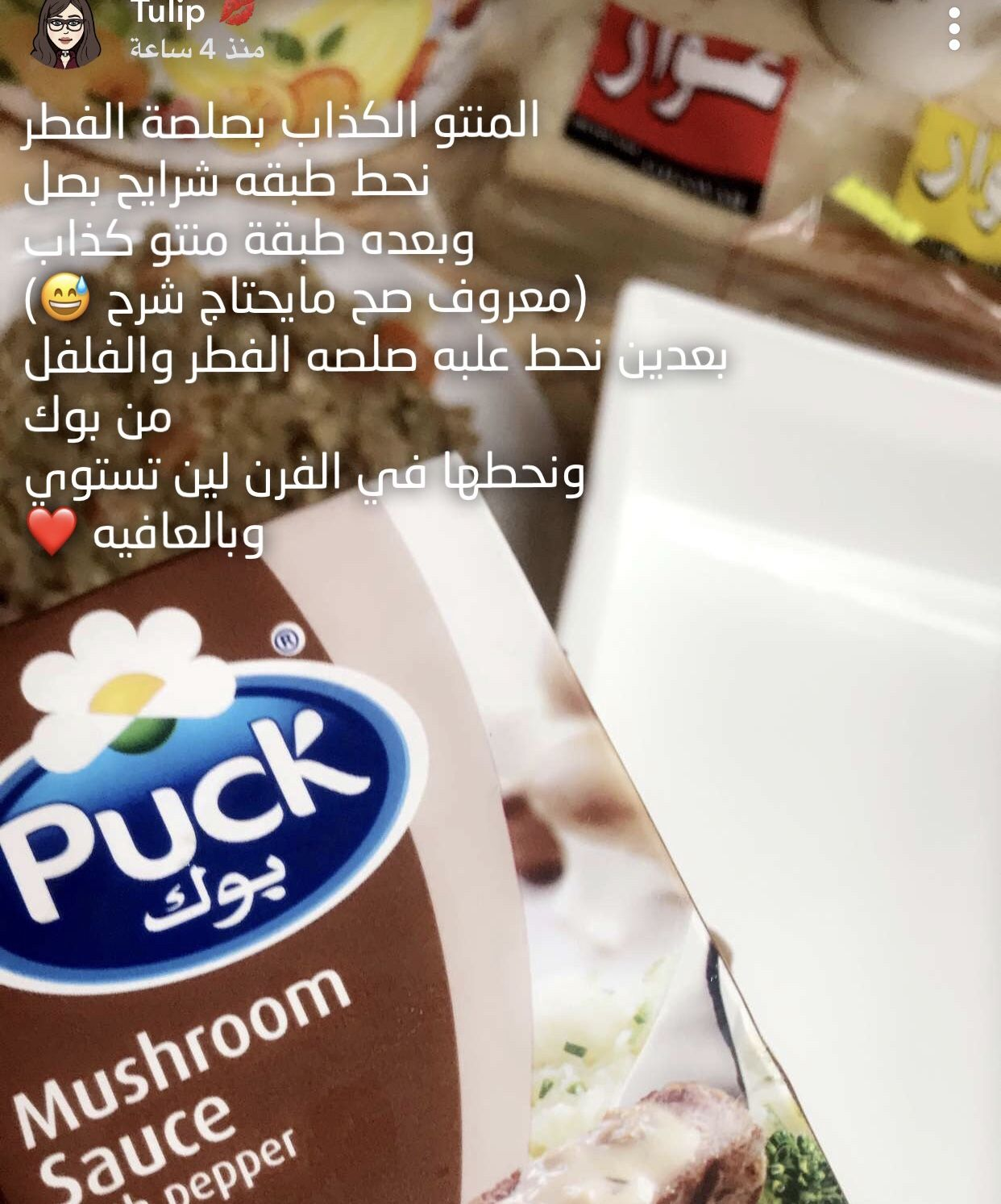 Pin By Batta On وصفاتي My Cook Hand Soap Bottle Soap Bottle Personal Care