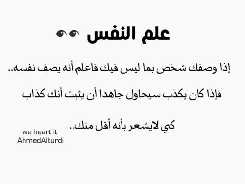 حقائق في علم النفس Funny Arabic Quotes Words Quotes Writing Quotes