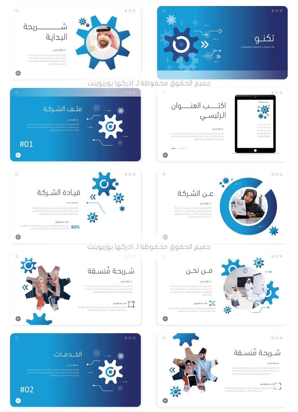 تكنو قالب بوربوينت عربي بزنس للتكنولوجيا والمعلومات ادركها بوربوينت Ppt Animation Techno Templates
