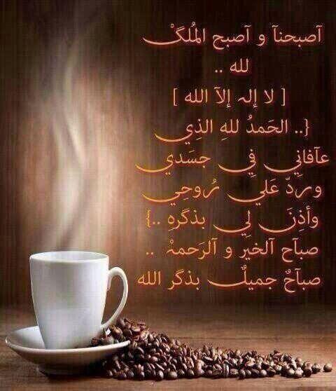 اللهم انا نسألك صباحا جميلا تهدأ به نفوسنا وتطمئن له أرواحنا وتفرح به صدورنا صباح Good Morning Arabic Beautiful Morning Messages Night Wishes