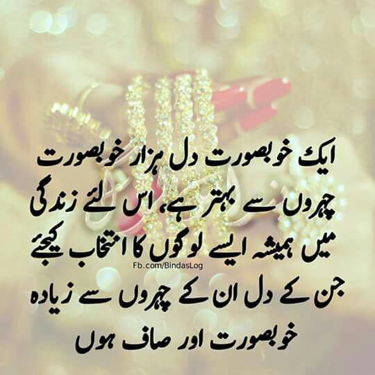 Best Advice Quotes In Urdu: Pin By Abrish Mirza👑 On Poetry