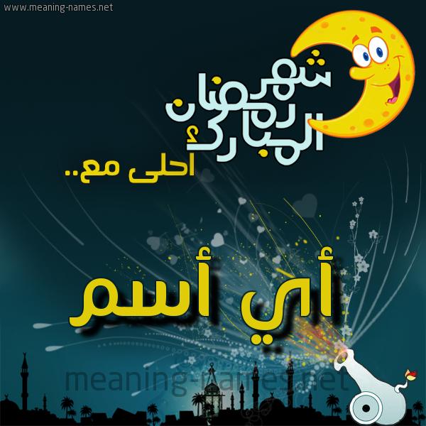 بطاقة تهنئة مع الهلال الضاحك و مدفع الإفطار ورمضان مبارك كروت تهنئة بشهر رمضان المبارك اجمل رسائل و مسجات التهاني و البطاقات وصو Ramadan Movie Posters Poster