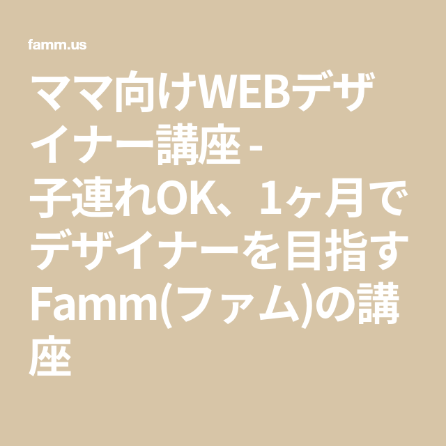 Web デザイナー famm