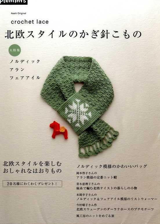 Crochet Lace Scandinavian Design Goods  Japanese by pomadour24, ¥2065