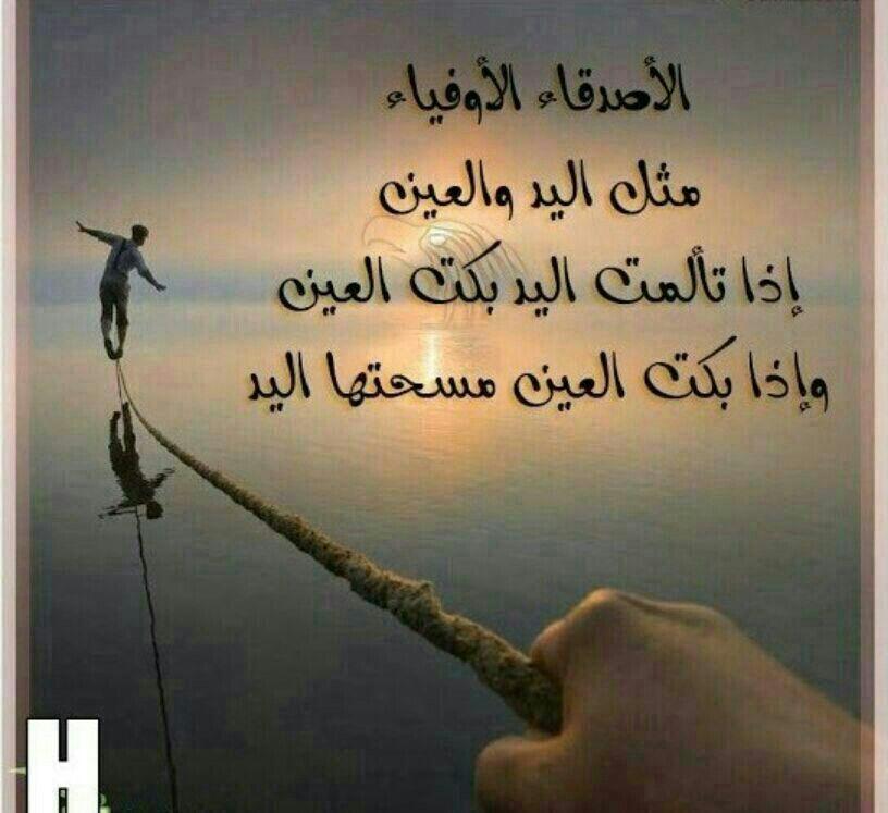 الاصدقاء Feelings Words Arabic Quotes Words