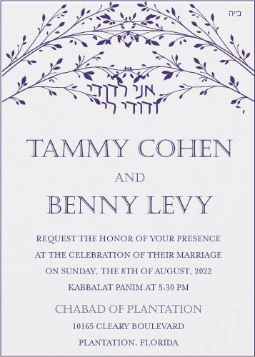 Hebrew Wedding Jewish Invitation J D Wedding