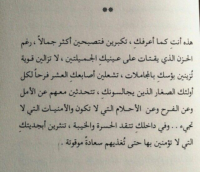 هذه انت كما عرفتك Wisdom Quotes Life Words Quotes Quotes For Book Lovers