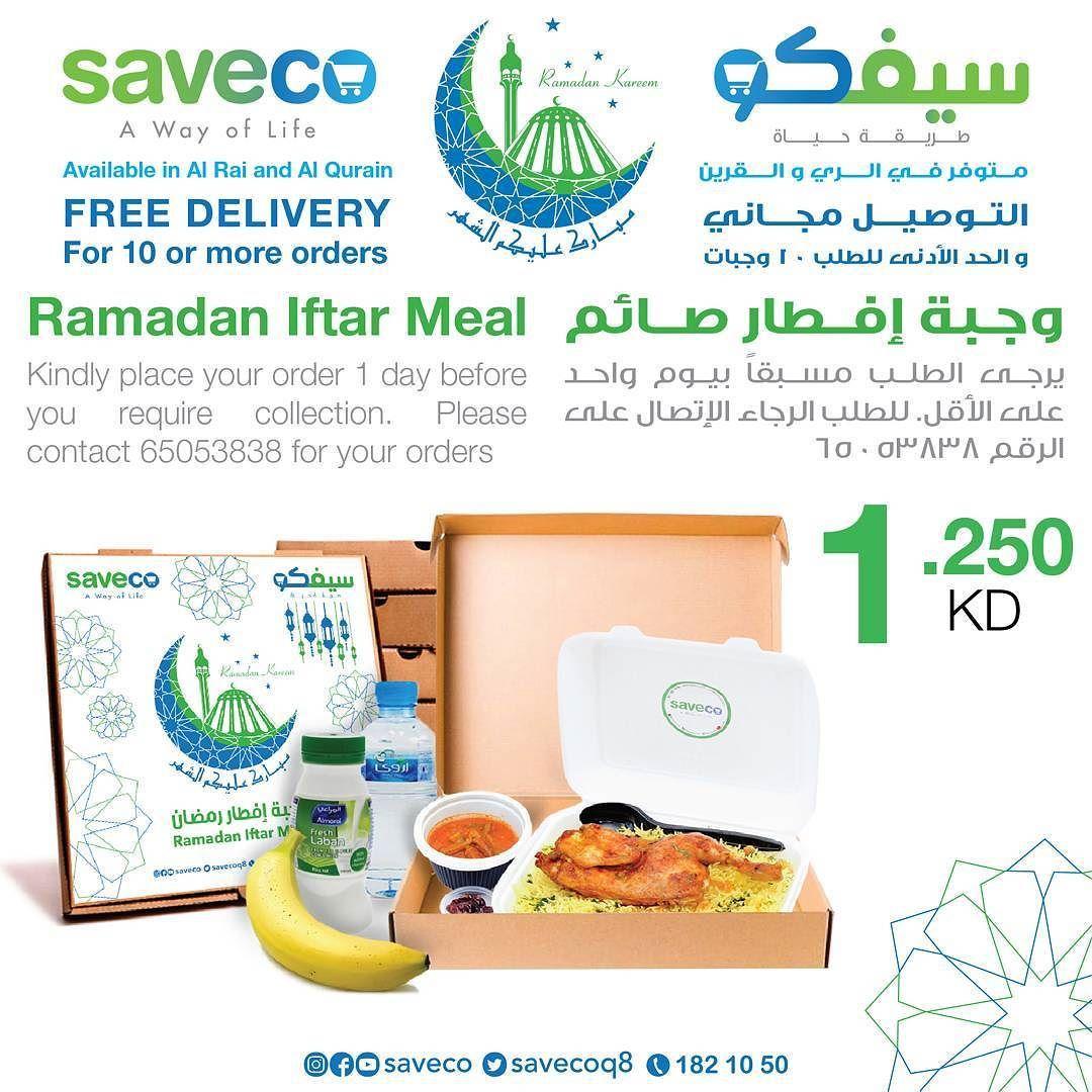 وجبة افطار صائم للطلب المسبق لطفا الاتصال65053838 سيفكو Ramadan Iftar Meal To Place An Order Kindly Call 65053838 Iftar Meals Breakfast Recipes