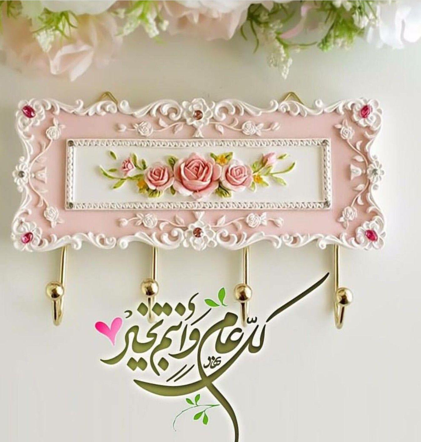 Pin By Razan Alabdeh On Eid Eid Mubarak Eid Decor