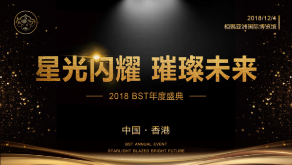 wish  u201cstar shining  bright future  u2013 2018 bst group annual